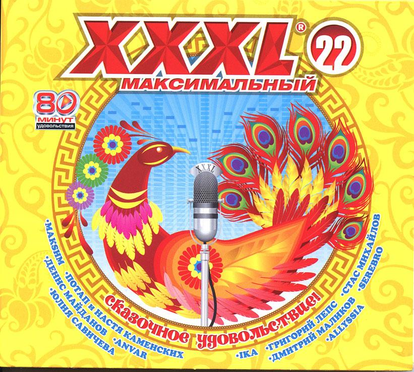 krasnoe-derevo-albom-xxxl