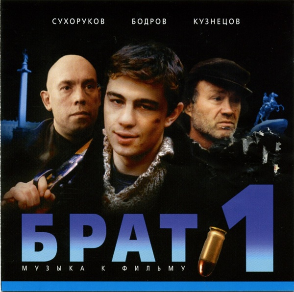 Вячеслав бутусов (музыка из фильма брат-2)гибралтар-лабрадор.